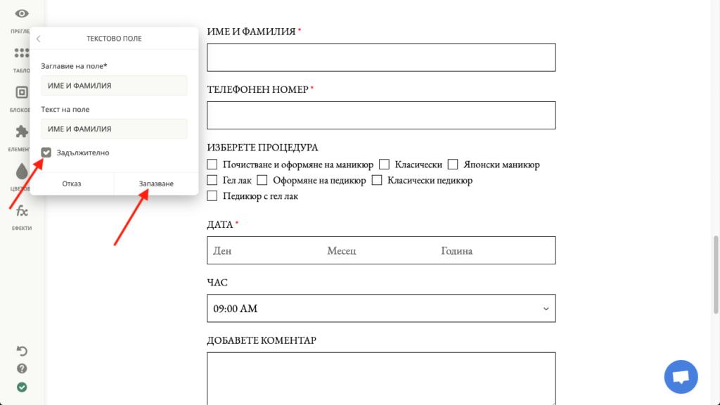 маркирайте опция Задължително и кликнете Запазване