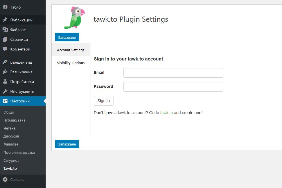 Въвеждане на данни за връзка към профила Ви в tawk.to.