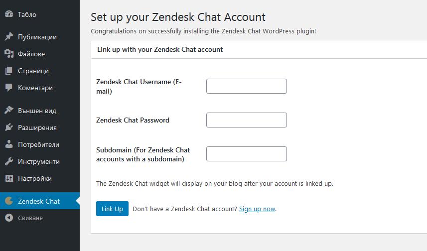 Връзката на профила Ви в zendesk.com с WordPress.