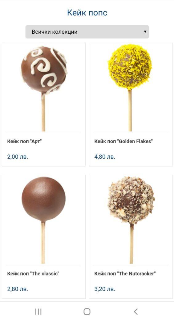 Примерен изглед с имена на продуктите.