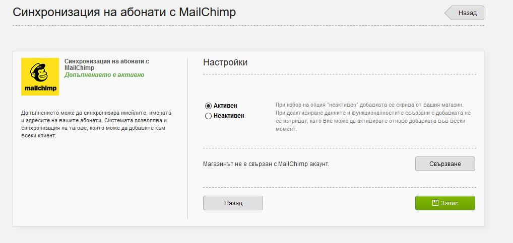 Модул в Shopiko за синхронизация на абонати с Mailchimp.