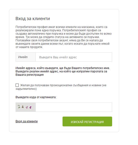 Опция за съгласие при регистрация за имейли с маркетингови цели.