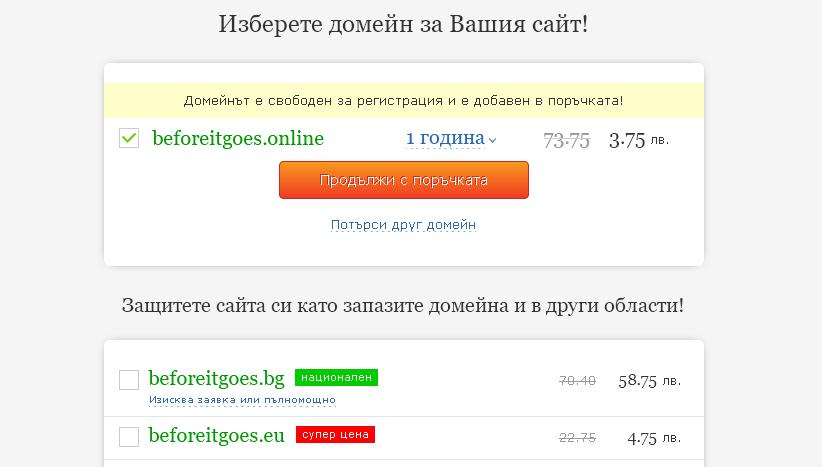 тестов домейн е свободен за регистрация