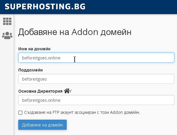 Добавяне на домен в cPanel.