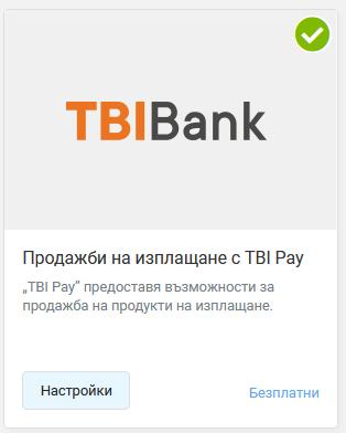 Модулът на TBI Bank в администрацията на Shopiko.