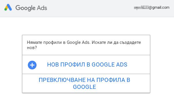 Нов профил в Google Ads
