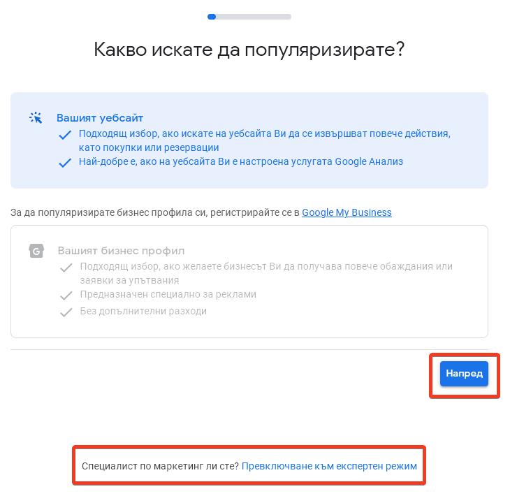 интелигентен или експертен режим за регистрацията на профила