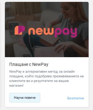 Модулът на NewPay вече е наличен  в администрацията на магазина.