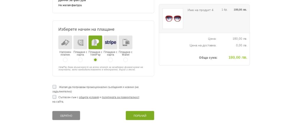Добавяне на NewPay към начините за плащане в онлайн магазина