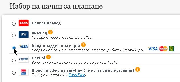 Плащане с кредитна или дебитна карта