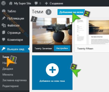 Инсталиране на тема в WordPress