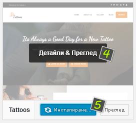 Търсене и инсталиране на тема в WordPress