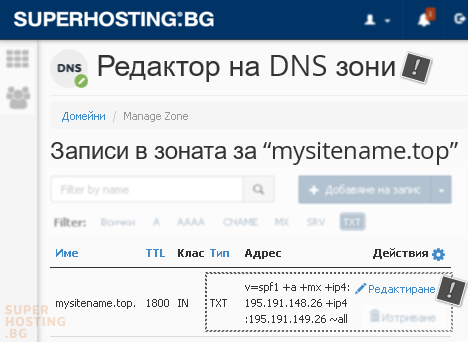 Редактиране на SPF записа през Редактор на DNS зони в cPanel