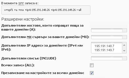 Активиране на SPF запис в cPanel