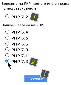 Избор на PHP версия
