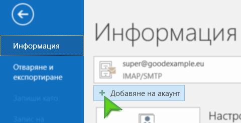Настройка на нов имейл акаунт в Outlook 2016