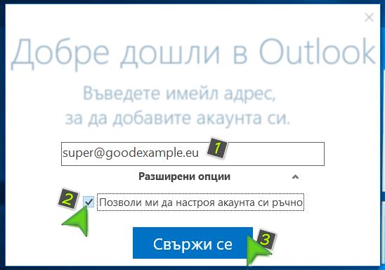Въведете имейл адрес, за да добавите акаунта си