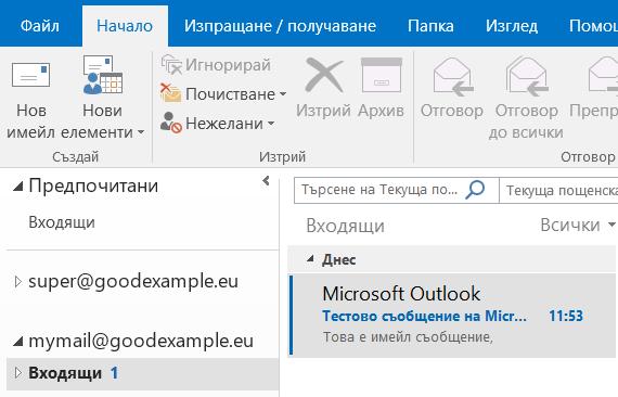 Тестово съобщение на Outlook
