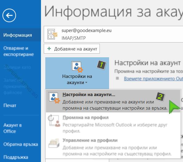 Проверка на настройките за вече добавен имейл акаунт