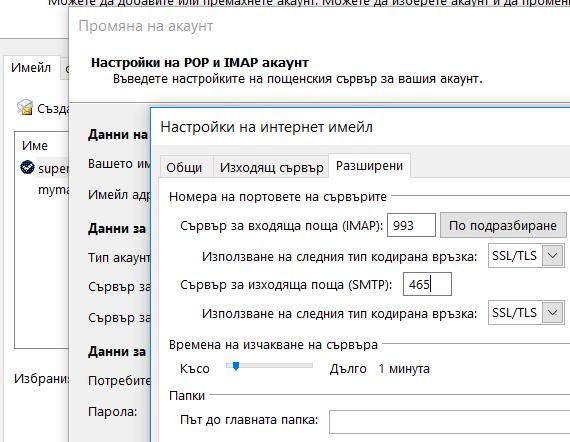 Настройки на входящ и изходящ мейл сървър
