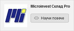 Microinvest Склад Pro модул в Shopiko