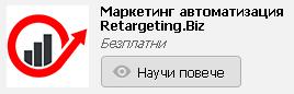 Маркетинг автоматизация Retargeting.Biz