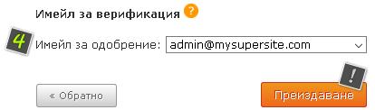 Избор на имейл адрес за верификация и завършване на заявката за преиздаване