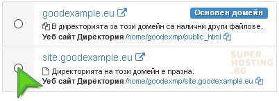 Избиране на домейн