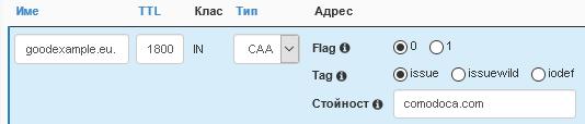 добавяне на caa запис в cpanel