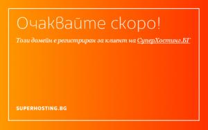 Този домейн е регистриран за клиент на СуперХостинг.БГ