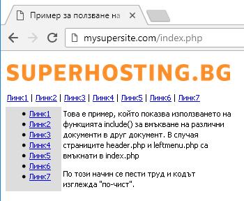 index.php файла на сайта