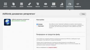 Google AdWords (Ads) динамичен регаргетинг - модул в Shopiko