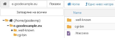 Съдържание в директорията на домейна.