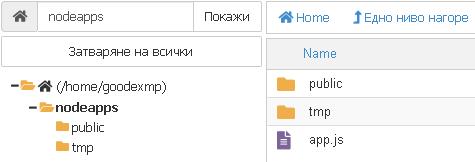 Първоначално съдържание на директорията за приложенията.