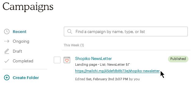 URL адресът на Landing страницата може да се види в Mailchimp меню Campaigns.