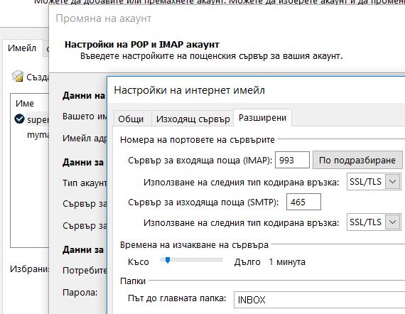 Път до главна папка (Root folder path) в Outlook