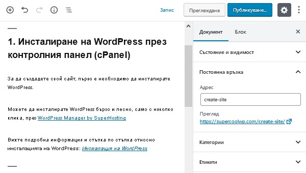 Публикация в блок редактора на WordPress
