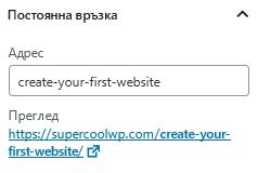 Постоянният URL адрес на уеб документа