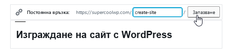 Постоянната връзка към уеб документа