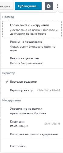 Опции на блок редактора