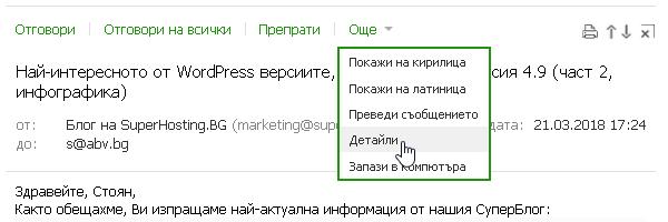 Опцията за показване на мейл хедърите и кода на писмото.