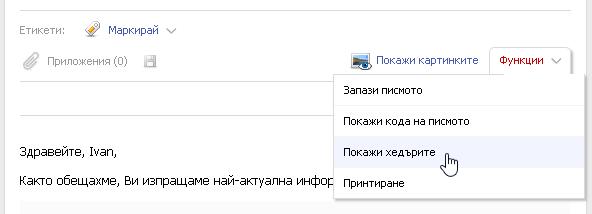 Опцията за показване на мейл хедърите на писмото.