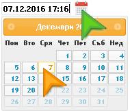 Избор на дата на архива