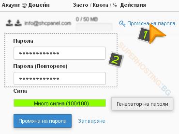 Въвеждане на нова парола за имейл акаунта