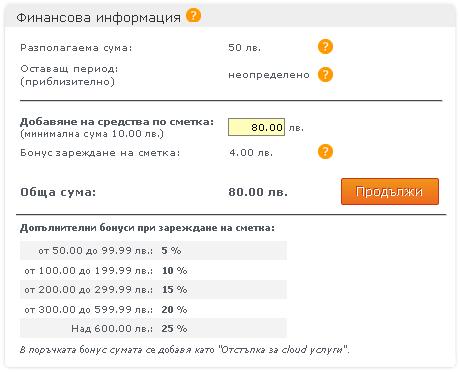 Зареждане на cloud сметка