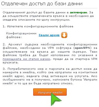 Изпращане на данните за връзка през OpenVPN