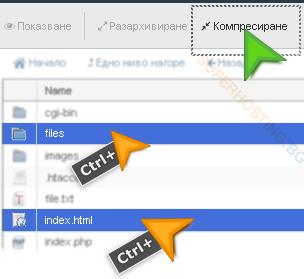 Компресиране на файл или директория в cPanel