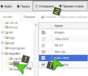 Преместване или копиране на файл или директория