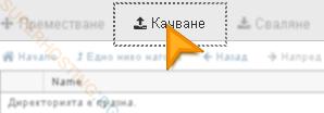 Кликнете върху иконата Качване от главното меню на Файловия мениджър