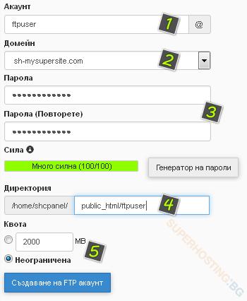 Създаване на нов FTP потребител